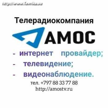 """Интернет провайдер и телевидение """"ТРК Амос"""""""