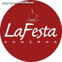 "Кофейня ""LaFesta"" (Фрунзе 30)"
