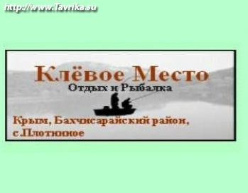 "Рыбацкая деревня ""Клевое место"""