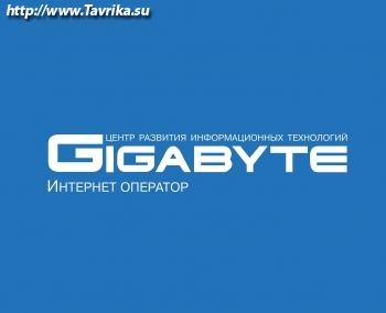 """Центр Развития Информационных Технологий """"Gigabyte"""""""