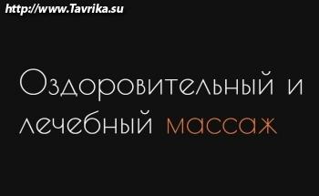 """""""Массажный кабинет"""""""