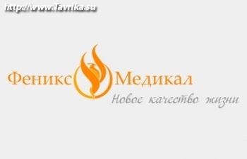 """Компания """"Феникс Медикал"""""""