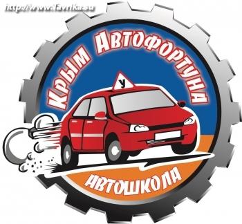 """Автошкола """"Крым Автофортуна"""""""