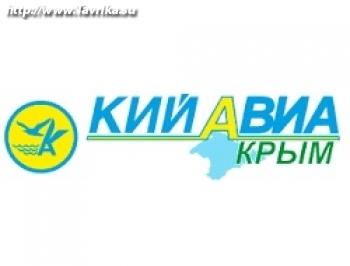 """Авиакасса """"Кий Авиа Крым"""""""