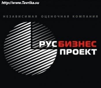 """ООО """"РУСБИЗНЕСПРОЕКТ"""""""