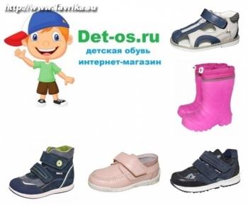 """Интернет-магазин детской обуви """"Det-os.ru"""""""