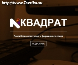 "Веб студия ""nkvadrat"""