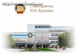 "Санаторий ""Санаторий имени Н. Н. Бурденко"""