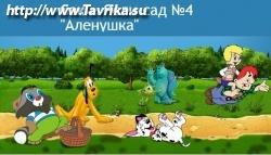 """Ясли-сад № 4 """"Аленушка"""""""