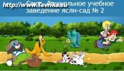 """Ясли-сад № 2 """"Звездочка"""""""
