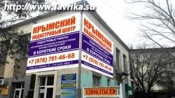 ООО Крымский кадастровый центр
