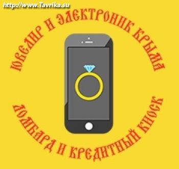 """ООО """"Ломбард ювелир и электроник Крыма"""""""