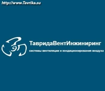 "Компания ""ТавридаВентИнжиниринг"""