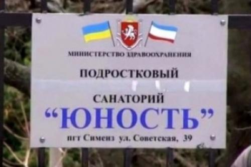 "санаторий ""Юность"""