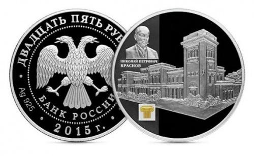 Центробанк выпустил монеты с Ливадийским дворцом
