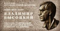 В Евпатории появится мемориал Владимиру Высоцкому