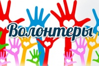 Молодежь Ялты получит волонтерские книжки