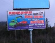 В Ялте появились билборды с предупреждением соблюдать ПДД во избежание эвакуации