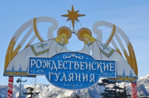 В Ялте стартуют «Рождественские гуляния»