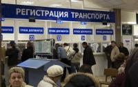 МРЭО Севастополя изменит график приёма с 10 января