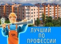 В Евпатории мастера ЖКХ борются за звание «Лучший по профессии»