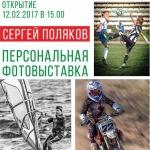 В Евпатории открывается персональная выставка крымского фотохудожника Сергея Полякова