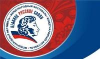 """В Ялте в начале лета пройдет фестиваль """"Великое русское слово"""""""