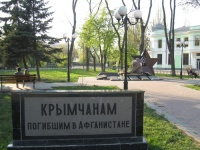 Симферопольский мемориал крымчанам, погибшим в Афганистане, будет реконструирован к 2019 году