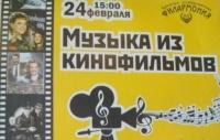 В Керчь едет государственная филармония