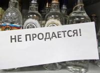 Алуштинские власти ограничили продажу алкоголя на Центральной набережной