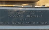 В детском комплексе Севастополя ведут приём московские врачи