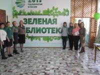 Евпатория презентовала проект «Зелёная библиотека»