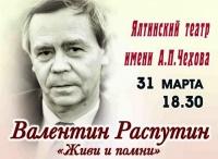 В Ялте пройдет программа, посвященная юбилею писателя Валентина Распутина