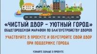 В апреле в Евпатории стартует масштабный марафон «Чистый двор – уютный город»