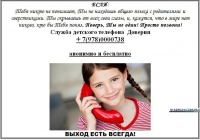 В Керчи появился детский телефон доверия