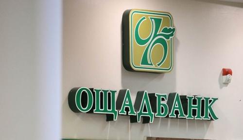 Пять севастопольских офисов «Ощадбанка» продадут за долги