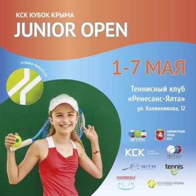 В Ялте пройдет всероссийский юношеский турнир по теннису