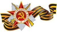 Две ялтинских школы будут носить имена героев Великой Отечественной