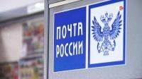 «Почта Крыма» с 22 мая меняет тарифы на пересылку внутренней письменной корреспонденции