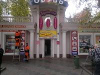 В Ялте демонтировали более 30 незаконных рекламных табличек