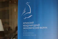 Очередной Ялтинский экономический форум состоится 19– 21 апреля 2018 года