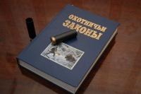 Севастополь получит федеральный закон об охоте