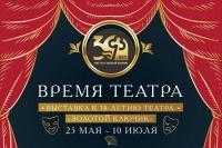 В Евпатории откроется самая большая театральная выставка в Крыму