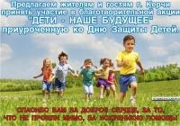 В Керчи стартует благотворительная акция для детей городских интернатов