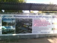 Новая музшкола вместо многоэтажек в Севастополя появится осенью следующего года