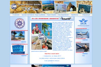 Туристическая фирма сам
