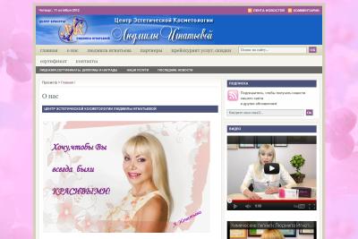 Ignatieva.com Центр Эстетической Косметологии Людмилы Игнатьевой