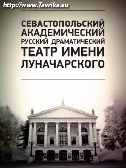 Драматический театр им.А. В. Луначарского