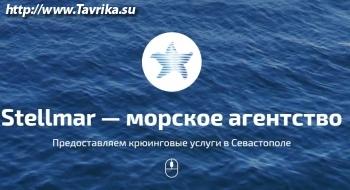 "Морское агентство ""Stellmar"""