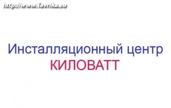 """Инсталляционный центр """"Киловатт"""""""